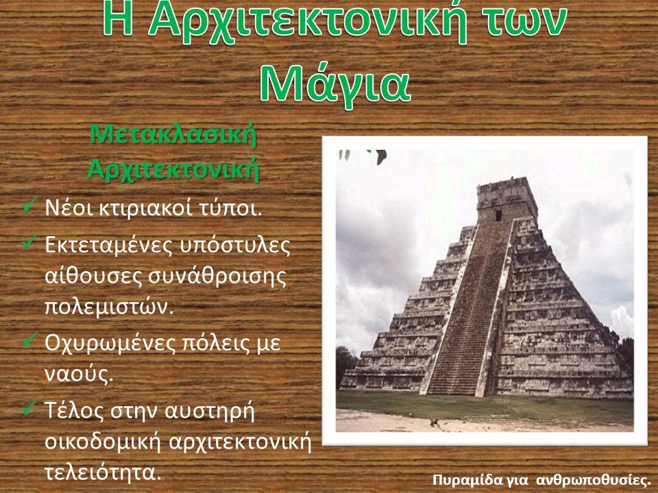 Η Αρχιτεκτονική των Μάγια
