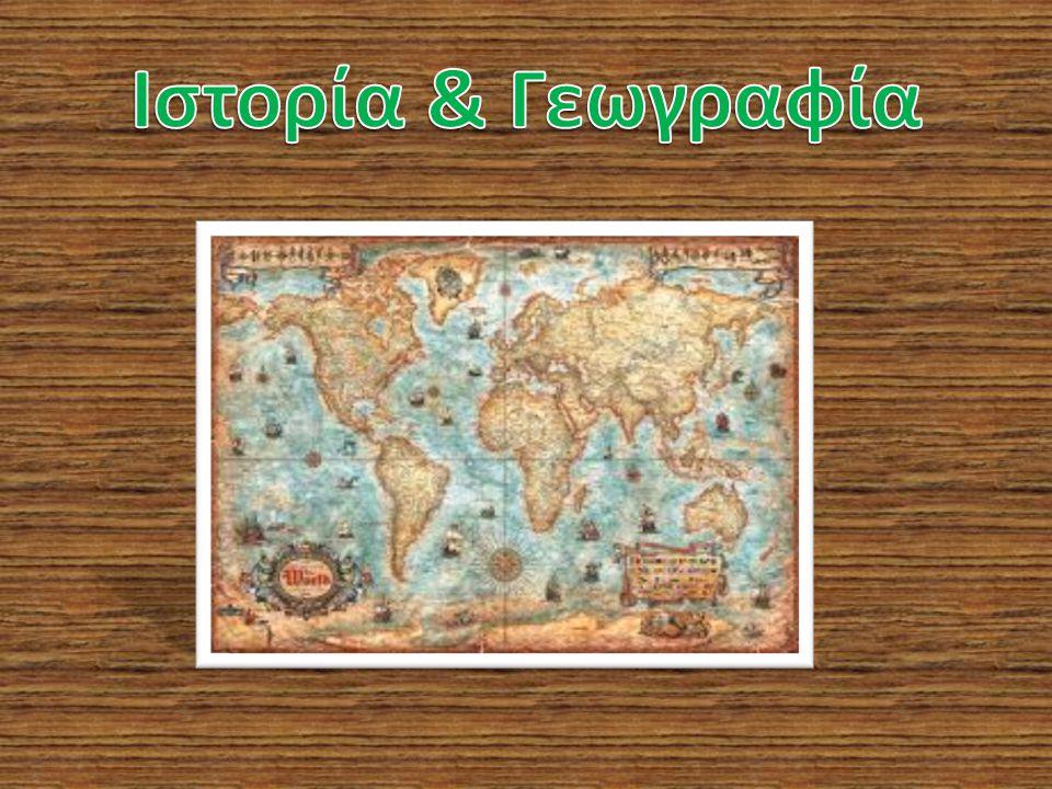 Ιστορία & Γεωγραφία