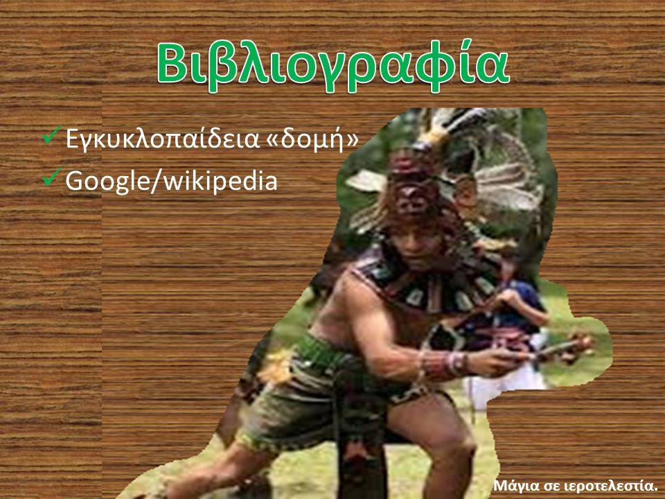 Βιβλιογραφία Εγκυκλοπαίδεια «δομή» Google/wikipedia