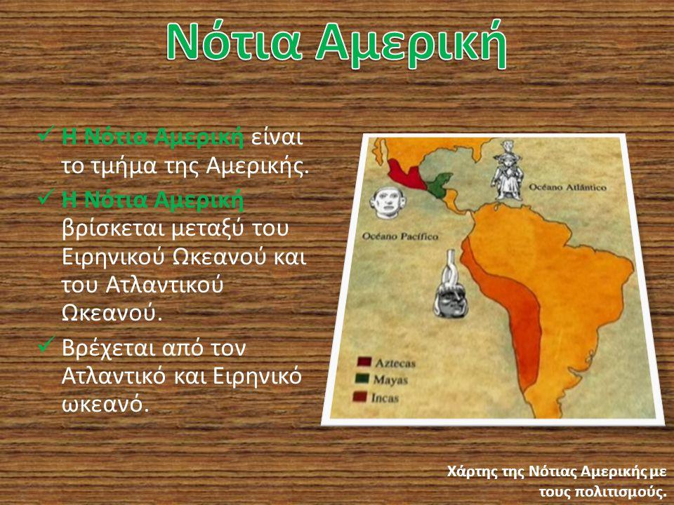 Νότια Αμερική Η Νότια Αμερική είναι το τμήμα της Αμερικής.