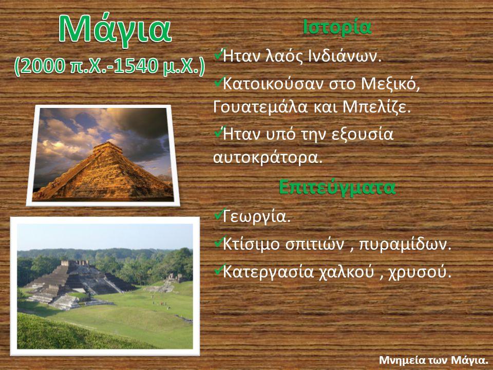 Μάγια (2000 π.Χ.-1540 μ.Χ.) Ιστορία Επιτεύγματα Ήταν λαός Ινδιάνων.