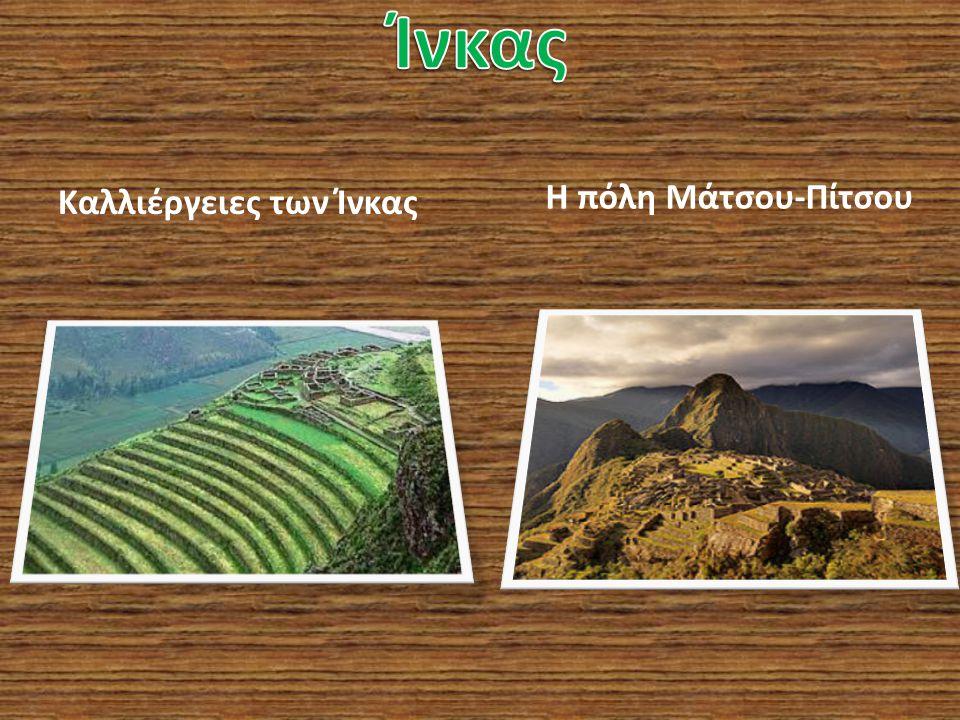 Ίνκας Καλλιέργειες των Ίνκας Η πόλη Μάτσου-Πίτσου