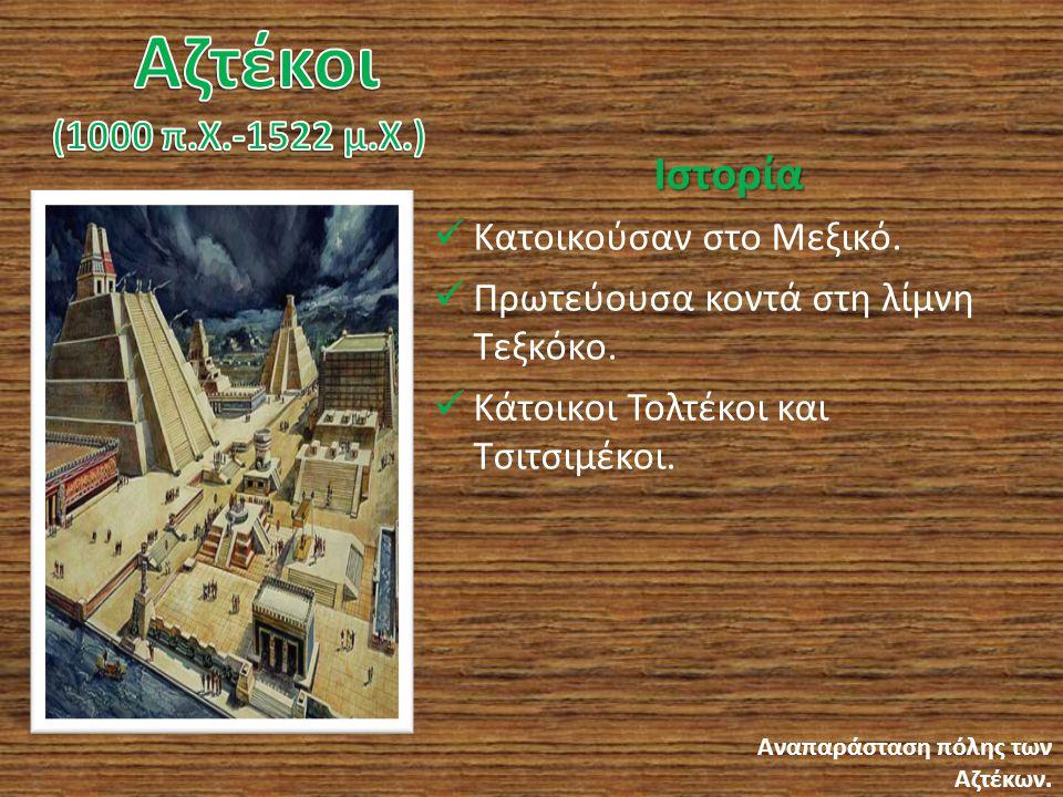 Αζτέκοι (1000 π.Χ.-1522 μ.Χ.) Ιστορία Κατοικούσαν στο Μεξικό.