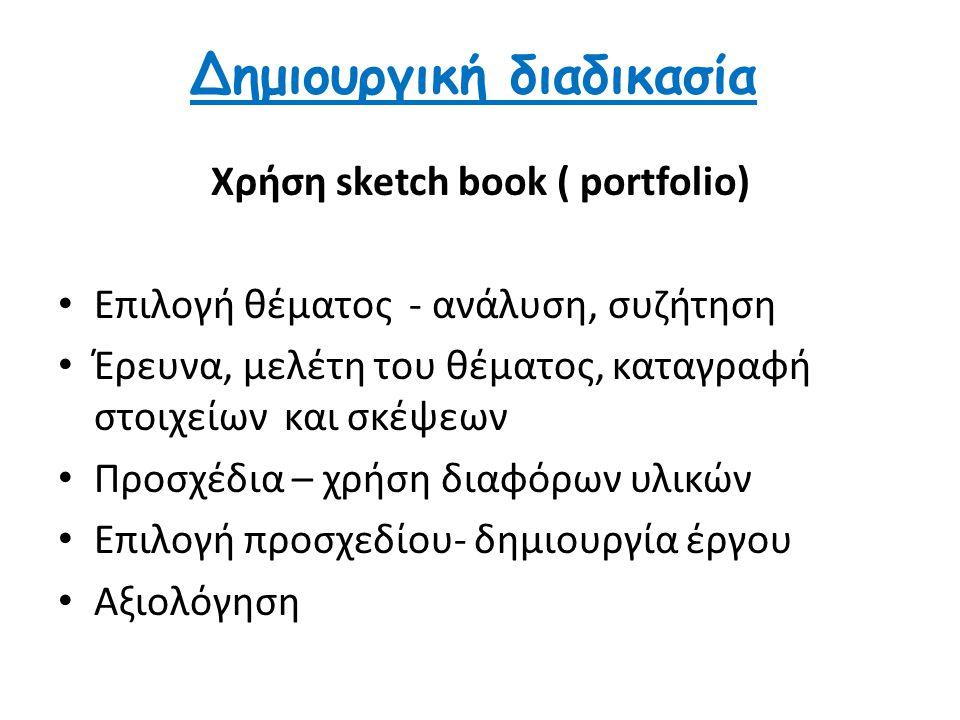 Χρήση sketch book ( portfolio)