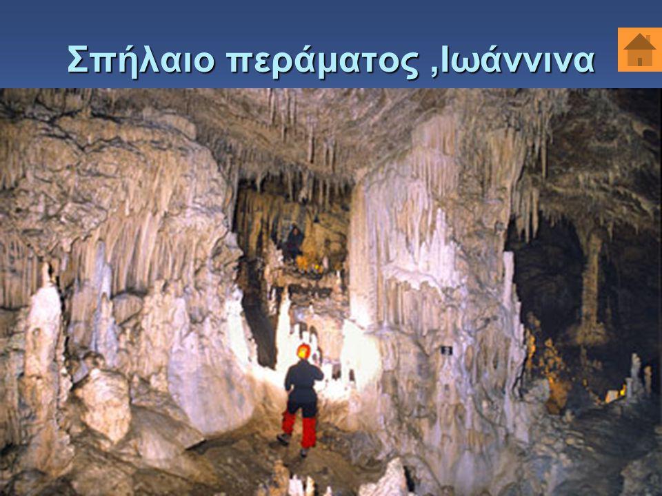 Σπήλαιο περάματος ,Ιωάννινα