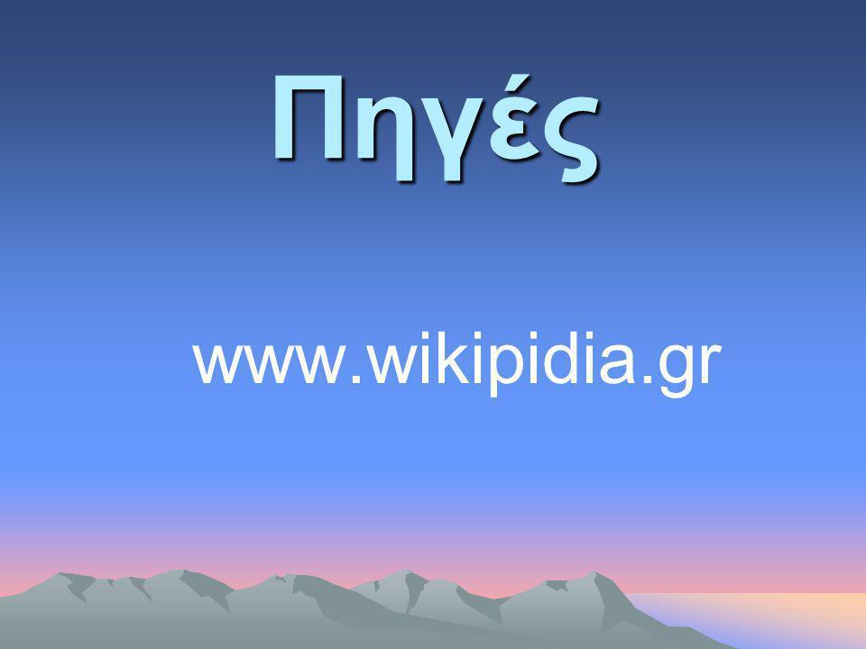 Πηγές www.wikipidia.gr