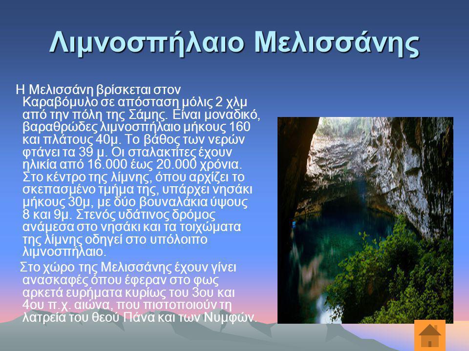 Λιμνοσπήλαιο Μελισσάνης
