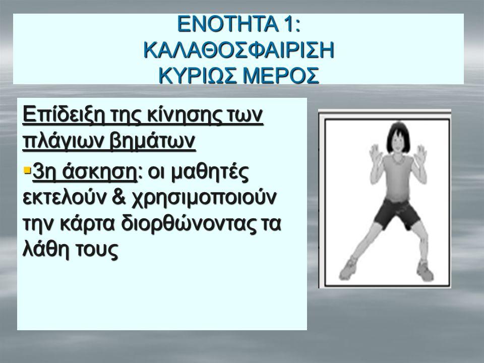 ΕΝΟΤΗΤΑ 1: ΚΑΛΑΘΟΣΦΑΙΡΙΣΗ ΚΥΡΙΩΣ ΜΕΡΟΣ