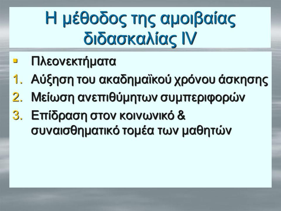 Η μέθοδος της αμοιβαίας διδασκαλίας ΙV