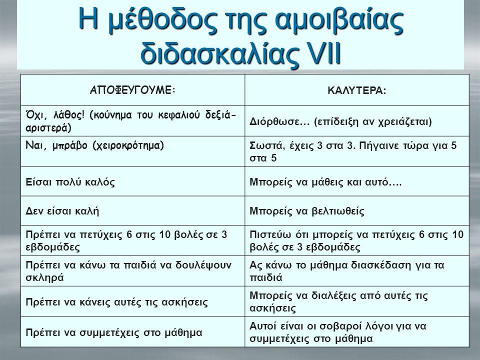 Η μέθοδος της αμοιβαίας διδασκαλίας VΙΙ