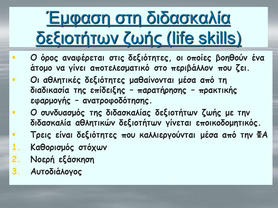 Έμφαση στη διδασκαλία δεξιοτήτων ζωής (life skills)