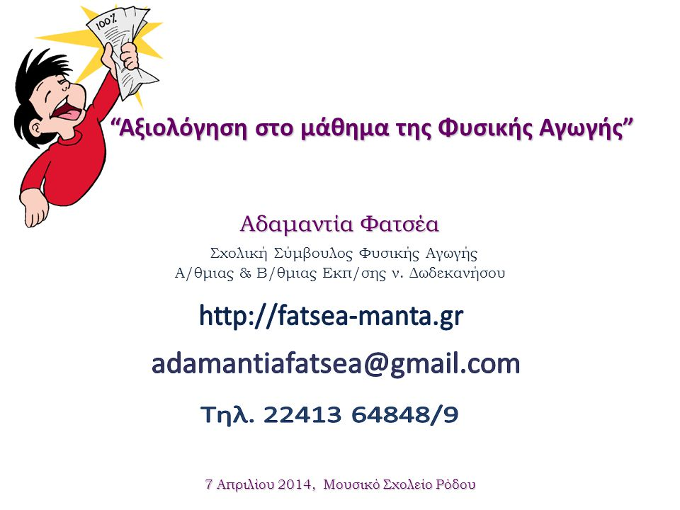 http://fatsea-manta.gr adamantiafatsea@gmail.com Τηλ. 22413 64848/9