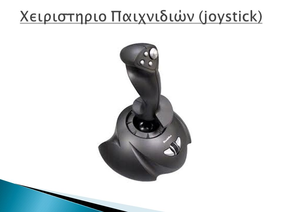 Χειριστηριο Παιχνιδιών (joystick)