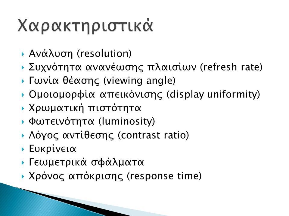 Χαρακτηριστικά Ανάλυση (resolution)