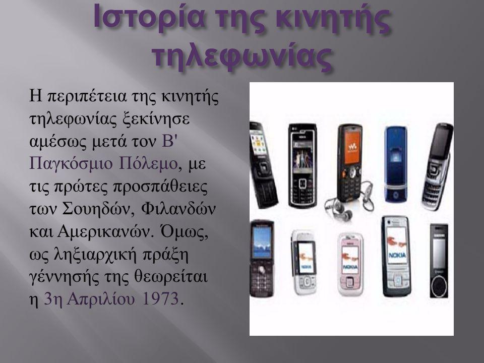 Ιστορία της κινητής τηλεφωνίας