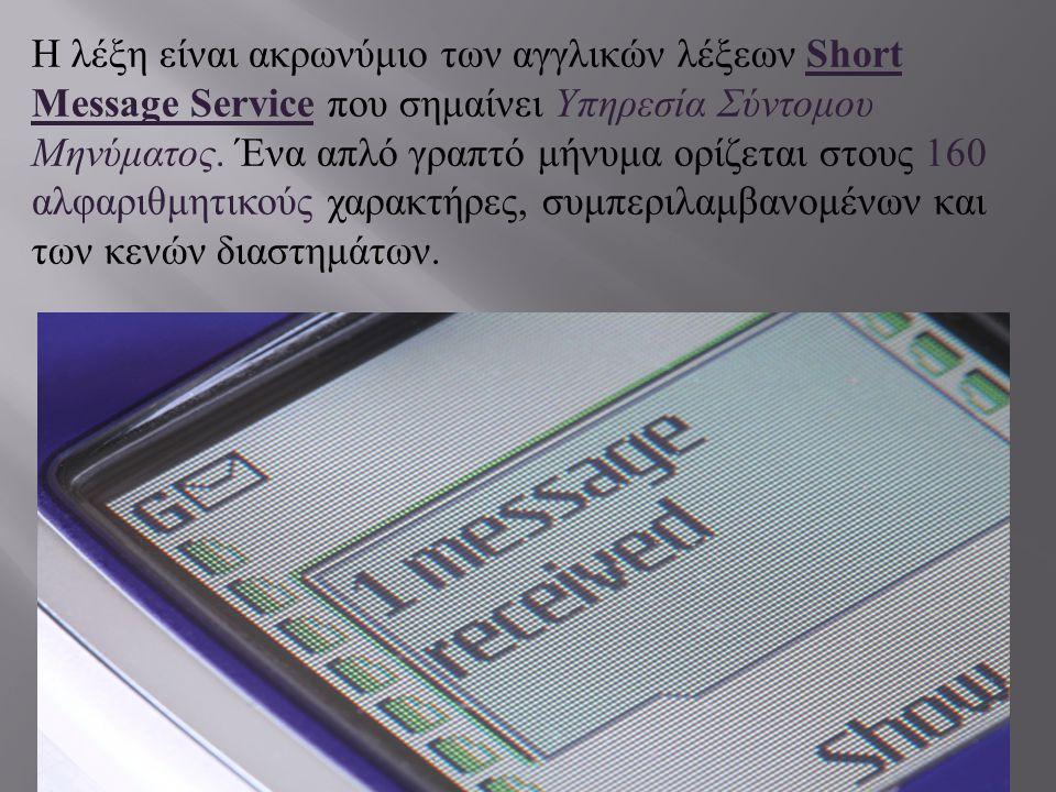 Η λέξη είναι ακρωνύμιο των αγγλικών λέξεων Short Message Service που σημαίνει Υπηρεσία Σύντομου Μηνύματος.
