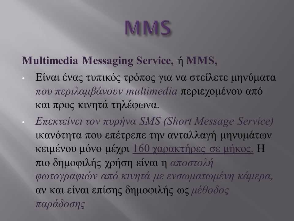MMS Multimedia Messaging Service, ή MMS,