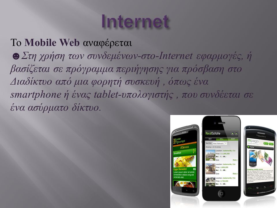 Internet Το Mobile Web αναφέρεται