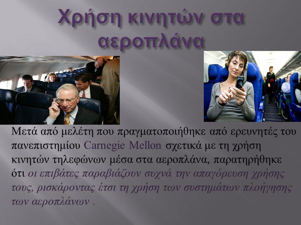 Χρήση κινητών στα αεροπλάνα