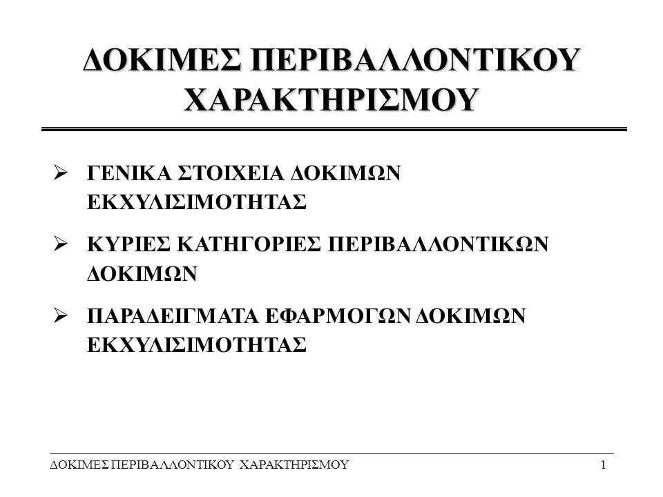ΔΟΚΙΜΕΣ ΠΕΡΙΒΑΛΛΟΝΤΙΚΟΥ ΧΑΡΑΚΤΗΡΙΣΜΟΥ