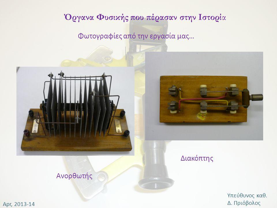 Όργανα Φυσικής που πέρασαν στην Ιστορία