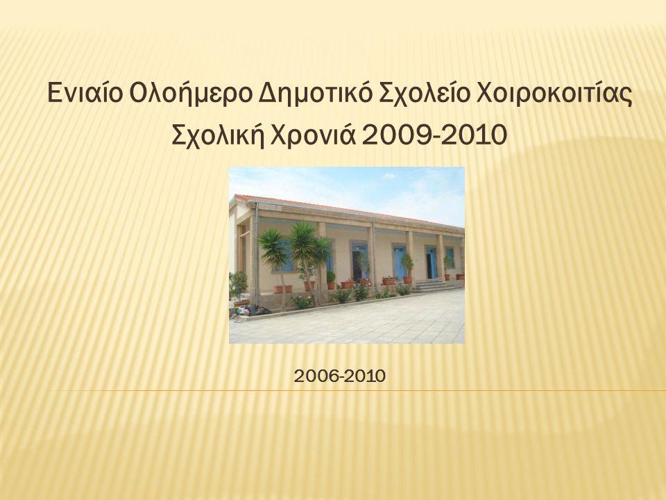 Ενιαίο Ολοήμερο Δημοτικό Σχολείο Χοιροκοιτίας