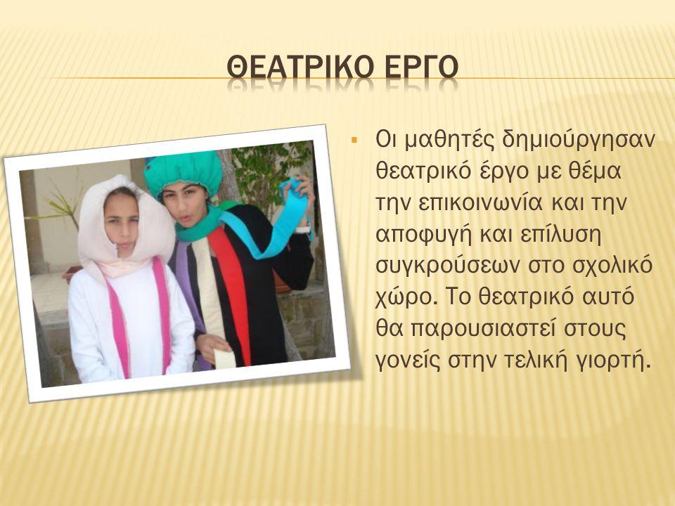 ΘΕΑΤΡΙΚΟ ΕΡΓΟ