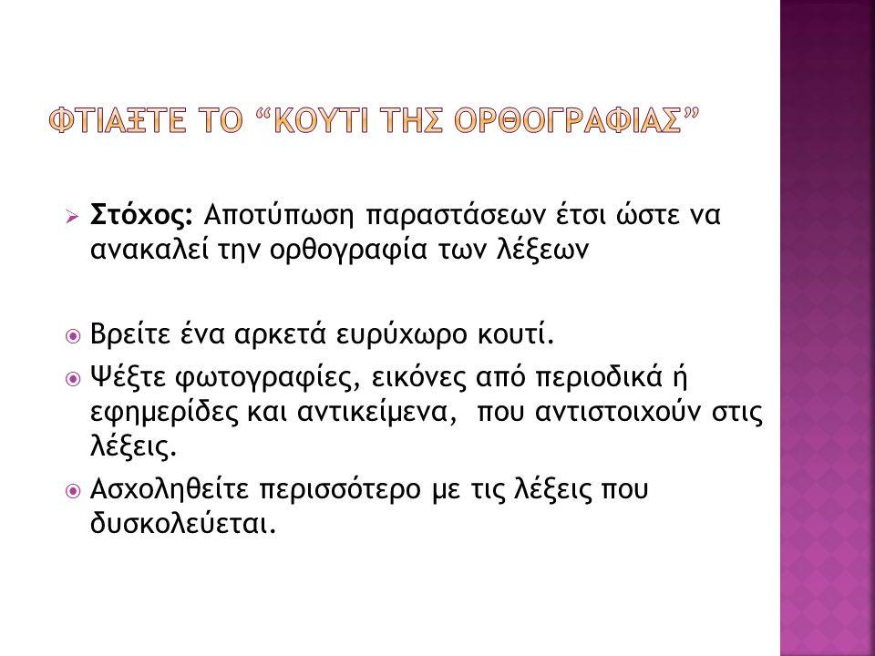 ΦΤΙΑΞΤΕ ΤΟ ΚΟΥΤΙ ΤΗΣ ΟΡΘΟΓΡΑΦΙΑΣ