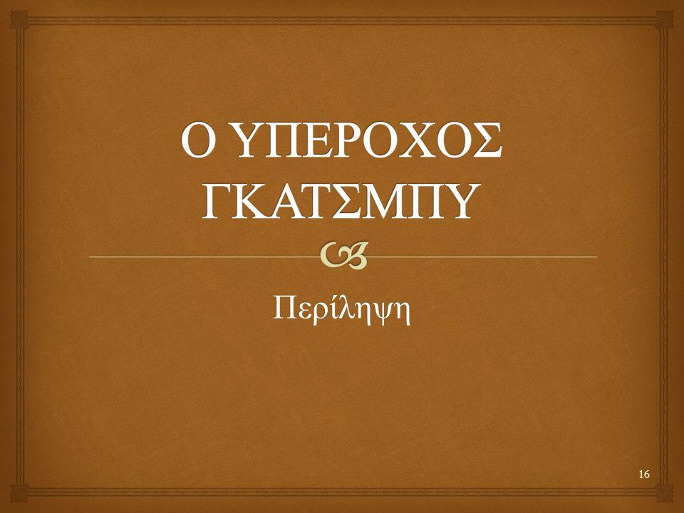 Ο ΥΠΕΡΟΧΟΣ ΓΚΑΤΣΜΠΥ Περίληψη