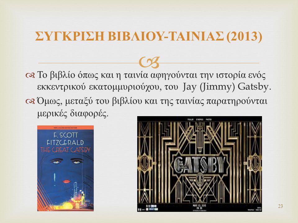 ΣΥΓΚΡΙΣΗ ΒΙΒΛΙΟΥ-ΤΑΙΝΙΑΣ (2013)