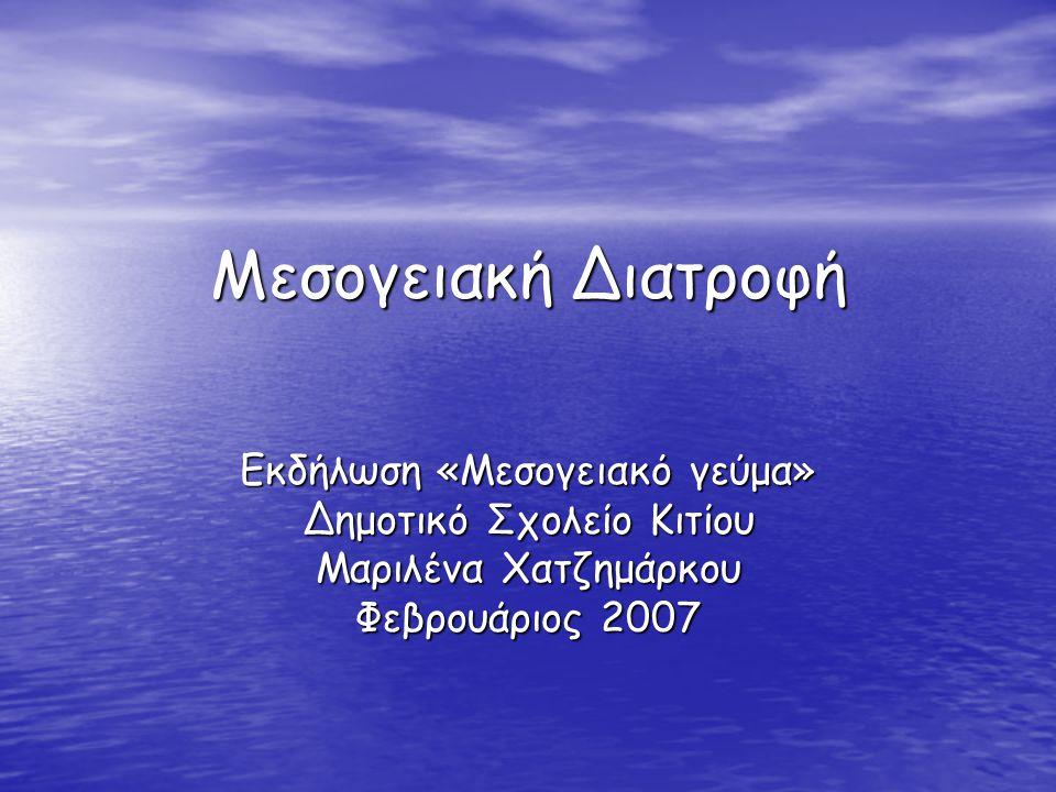Μεσογειακή Διατροφή Εκδήλωση «Μεσογειακό γεύμα»