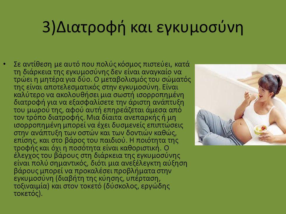 3)Διατροφή και εγκυμοσύνη