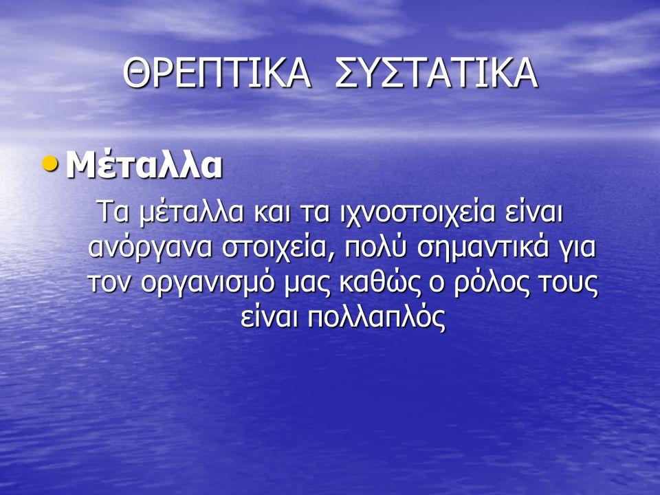 ΘΡΕΠΤΙΚΑ ΣΥΣΤΑΤΙΚΑ Μέταλλα