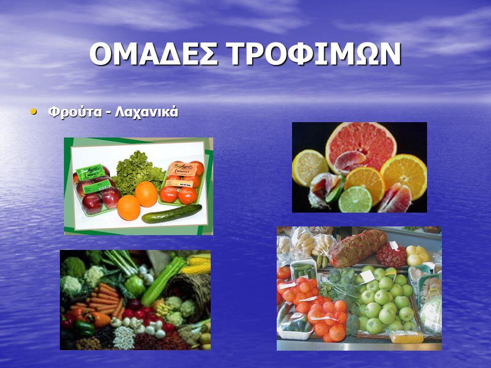 ΟΜΑΔΕΣ ΤΡΟΦΙΜΩΝ Φρούτα - Λαχανικά