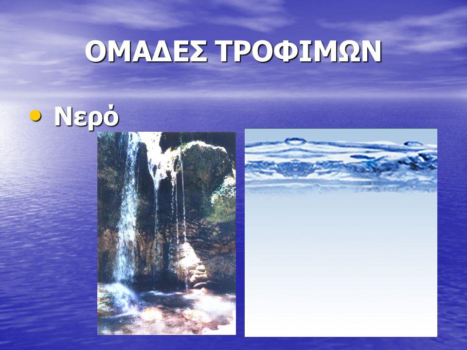 ΟΜΑΔΕΣ ΤΡΟΦΙΜΩΝ Νερό