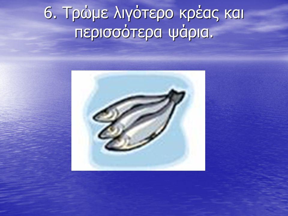 6. Τρώμε λιγότερο κρέας και περισσότερα ψάρια.