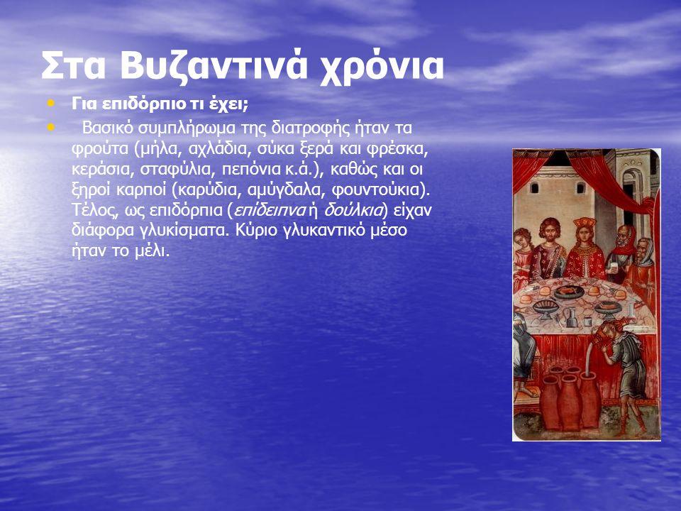 Στα Βυζαντινά χρόνια Για επιδόρπιο τι έχει;
