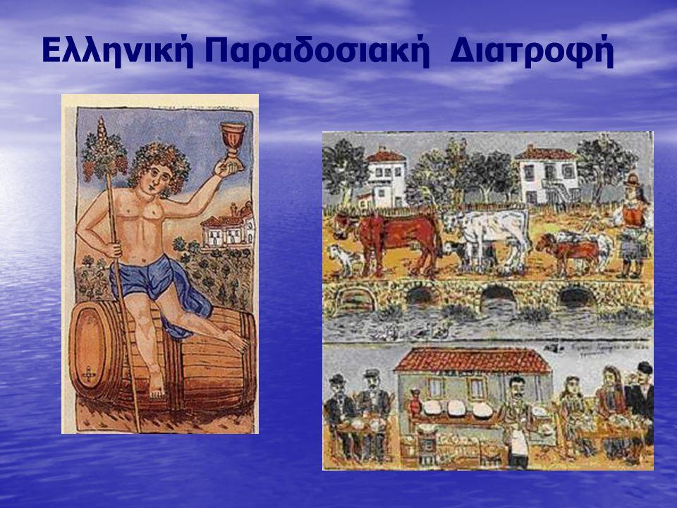 Ελληνική Παραδοσιακή Διατροφή