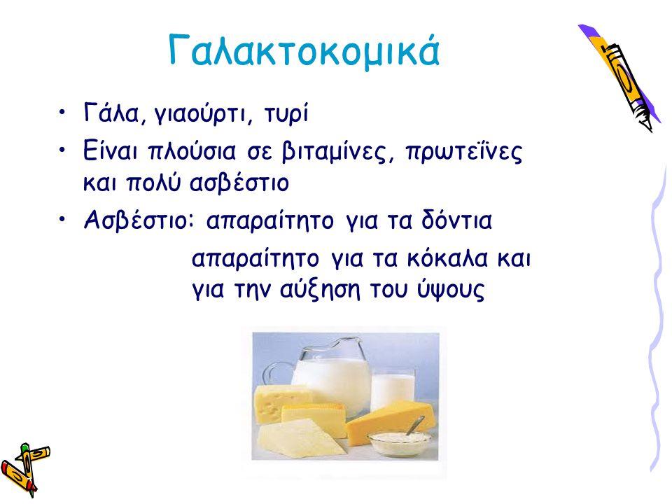 Γαλακτοκομικά Γάλα, γιαούρτι, τυρί