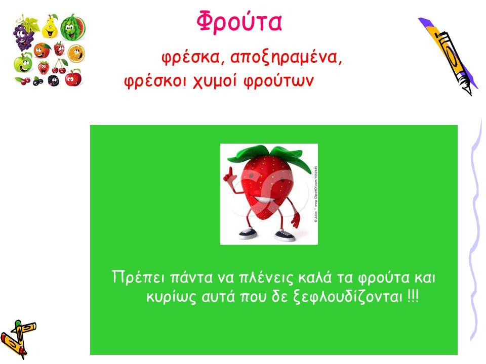 Φρούτα φρέσκα, αποξηραμένα, φρέσκοι χυμοί φρούτων