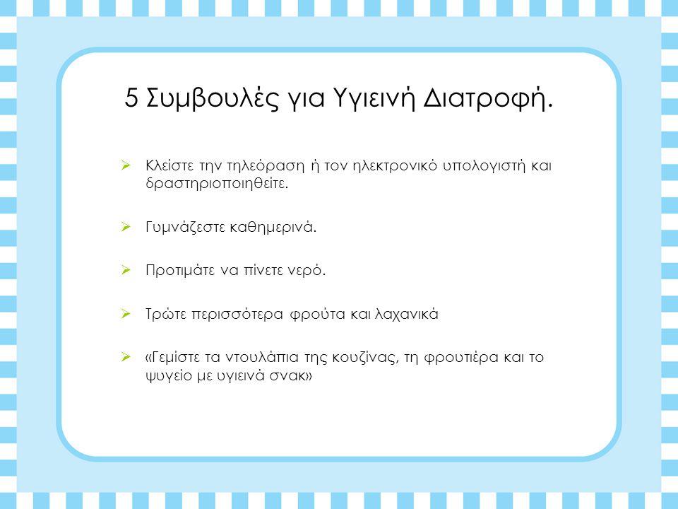 5 Συμβουλές για Υγιεινή Διατροφή.