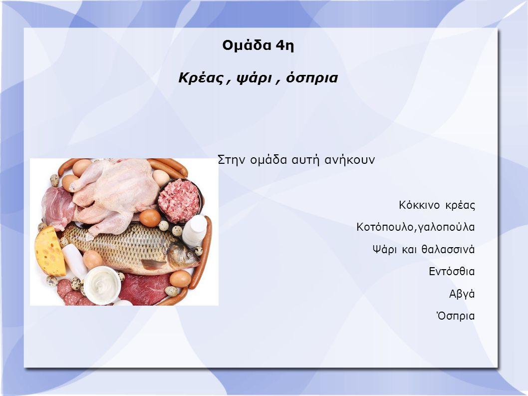 Ομάδα 4η Κρέας , ψάρι , όσπρια