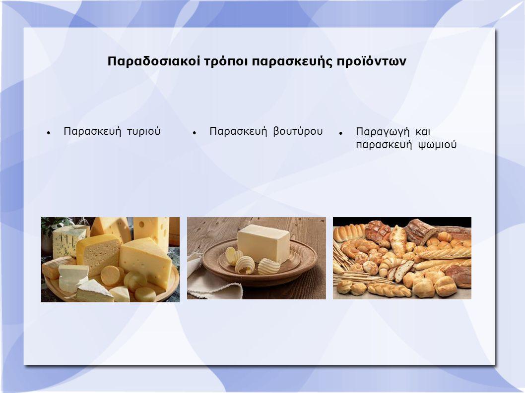 Παραδοσιακοί τρόποι παρασκευής προϊόντων