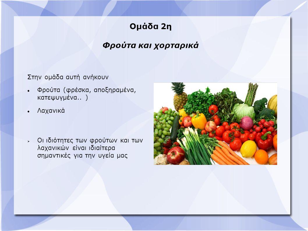 Ομάδα 2η Φρούτα και χορταρικά