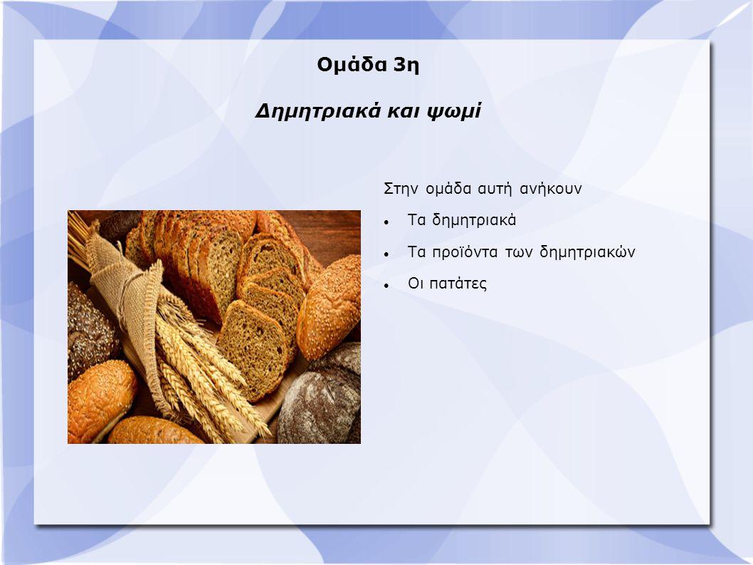 Ομάδα 3η Δημητριακά και ψωμί