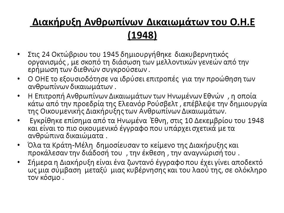 Διακήρυξη Ανθρωπίνων Δικαιωμάτων του Ο.Η.Ε (1948)