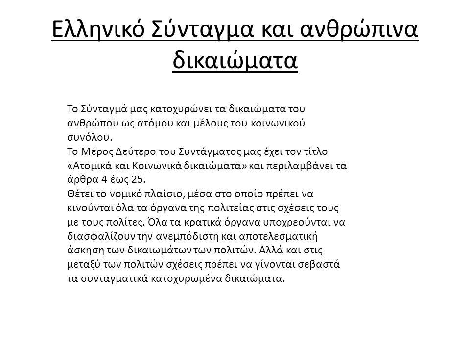 Ελληνικό Σύνταγμα και ανθρώπινα δικαιώματα