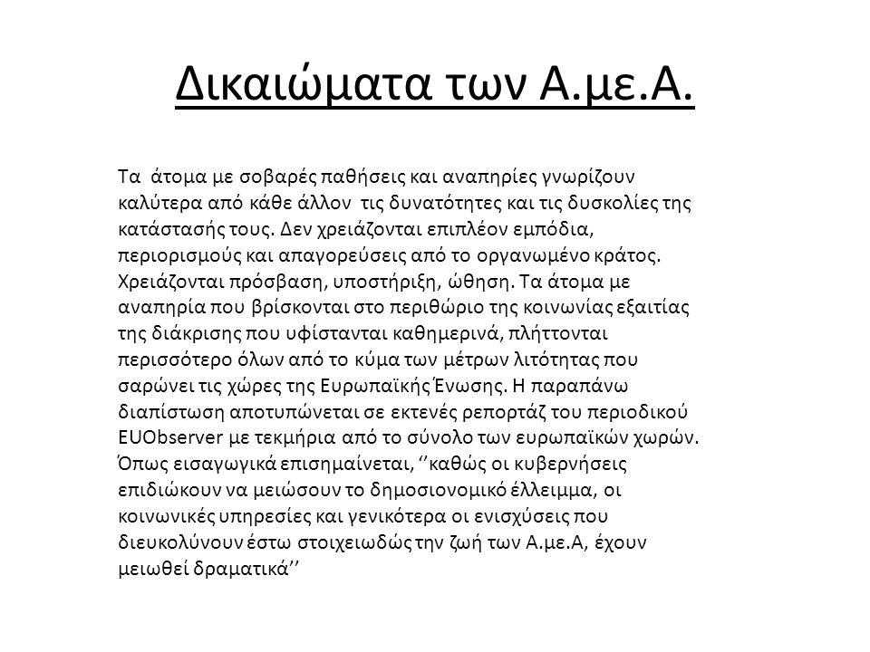 Δικαιώματα των Α.με.Α.