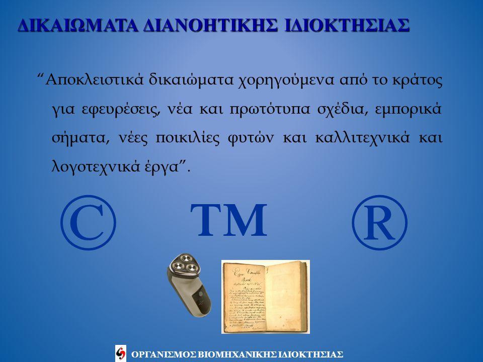 © ® ™ ΔικαιΩματα ΔιανοητικΗς ΙδιοκτηςΙας