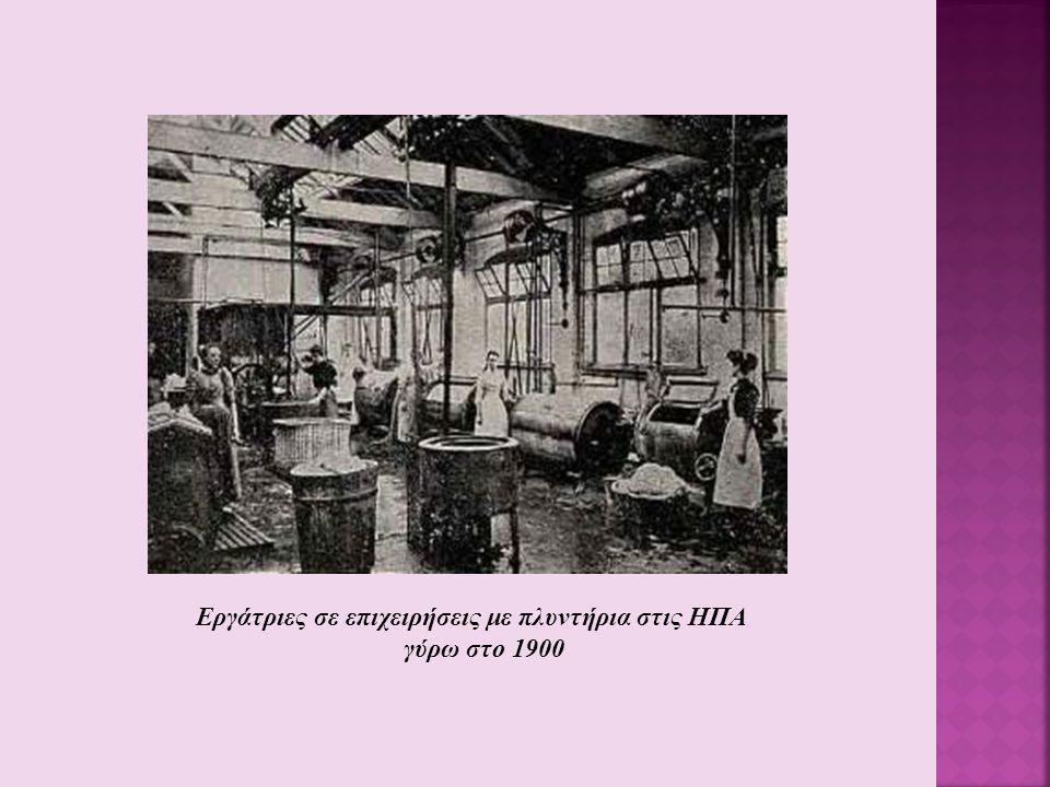 Εργάτριες σε επιχειρήσεις με πλυντήρια στις ΗΠΑ γύρω στο 1900